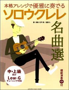楽譜 本格アレンジで優雅に奏でる ソロウクレレ名曲選 CD付 / ヤマハミュージックメディア