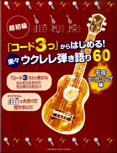 楽譜 超初級「コード3つ」からはじめる!楽々ウクレレ弾き語り60 平成ヒットソング編 / ヤマハミュージックメディア