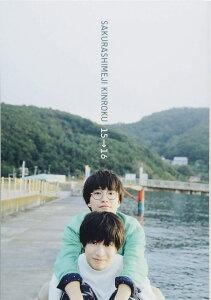 さくらしめじ/SAKURASHIMEJI KINROKU 15→16 / ドレミ楽譜出版社