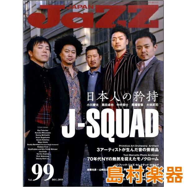 JaZZ JAPAN Vol.99 / シンコーミュージックエンタテイメント