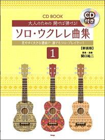 楽譜 CDブック 大人のための開けば弾ける! ソロ・ウクレレ曲集 1【新装版】 / ケイ・エム・ピー