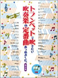 楽譜 トランペットで吹きたい 吹奏楽の定番曲あつめました。[保存版](カラオケCD2枚付) / シンコーミュージックエンタテイメント