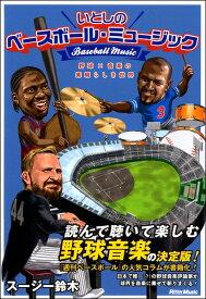 いとしのベースボール・ミュージック 野球×音楽の素晴らしき世界 / リットーミュージック