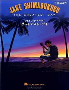 楽譜 ウクレレスコア ジェイク・シマブクロ『グレイテスト・デイ』 / ヤマハミュージックメディア