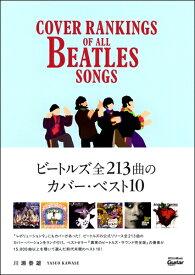 ビートルズ全213曲のカバー・ベスト10 / リットーミュージック