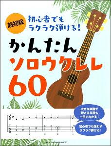 楽譜 超初級 初心者でもラクラク弾ける! かんたんソロウクレレ60 / ヤマハミュージックメディア