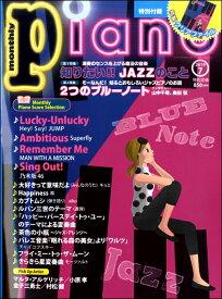 雑誌 月刊ピアノ 2019年7月号 / ヤマハミュージックメディア