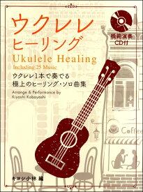 楽譜 ウクレレ・ヒーリング 模範演奏CD付 / ドレミ楽譜出版社