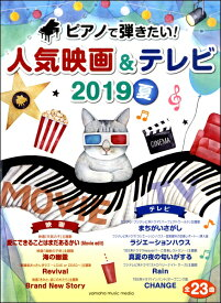 雑誌 ヤマハムックシリーズ198 ピアノで弾きたい!人気映画&テレビ 2019夏 / ヤマハミュージックメディア