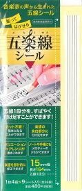AMO−0007 五楽線シール(カットタイプ) / アリアミュージックオフィス