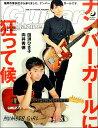 雑誌 ギターマガジン 2019年9月号 / リットーミュージック