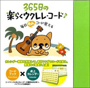 """楽譜 毎日""""わん""""コード覚える!365日の楽らくウクレレコード卓上カレンダータイプ / ドレミ楽譜出版社"""