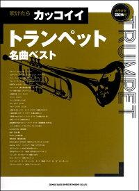 楽譜 吹けたらカッコイイ トランペット名曲ベスト(カラオケCD2枚付) / シンコーミュージックエンタテイメント