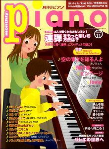 雑誌 月刊ピアノ 2019年11月号 / ヤマハミュージックメディア