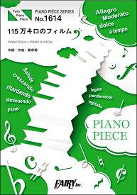 楽譜 PP1614 115万キロのフィルム/Official髭男dism / フェアリー