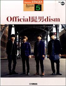 楽譜 STAGEAアーチスト5級 Vol.41 Official髭男dism / ヤマハミュージックメディア