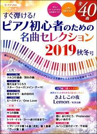 雑誌 ヤマハムックシリーズ203 すぐ弾ける!ピアノ初心者のための名曲セレクション2019 秋冬号 / ヤマハミュージックメディア