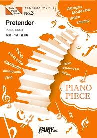 楽譜 PPE3 やさしく弾けるピアノピース Pretender 原調初級版/ハ長調版/Official髭男dism / フェアリー