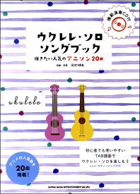 楽譜 初級者ウクレレ ウクレレ・ソロ・ソングブック —弾きたい人気のアニソン20曲—(模範演奏CD付) / シンコーミュージックエンタテイメント
