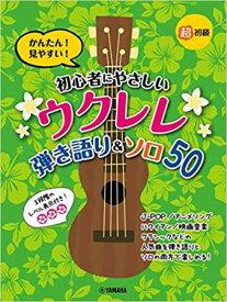 楽譜 超初級かんたん!見やすい! 初心者にやさしいウクレレ 弾き語り&ソロ50 / ヤマハミュージックメディア