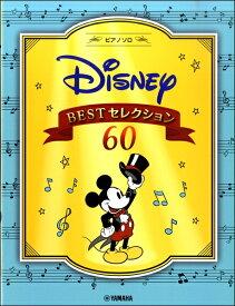 楽譜 ピアノソロ ディズニーBESTセレクション60 / ヤマハミュージックメディア