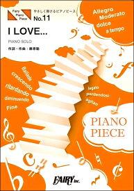 楽譜 PPE11やさしく弾けるピアノピース I LOVE... 原調初級版/ハ長調版/Official髭男dism / フェアリー