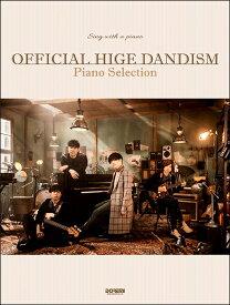 楽譜 ピアノ弾き語り Official髭男dism/ピアノ・セレクション / ドレミ楽譜出版社