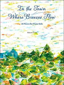 楽譜 後藤 丹:風透る街に[英語版]In The Town Where Breezes Flow−21 Pieces for Piano Solo / 全音楽譜出版社