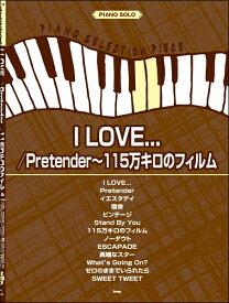 楽譜 ピアノ・セレクション・ピース I LOVE… / Pretender〜115万キロのフィルム / ケイ・エム・ピー【予約商品】