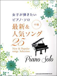 楽譜 女子が弾きたいピアノ・...