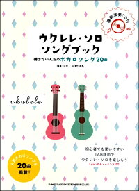 楽譜 初級者ウクレレ ウクレレ・ソロ・ソングブック —弾きたい人気のボカロソング20曲—(模範演奏CD付) / シンコーミュージックエンタテイメント