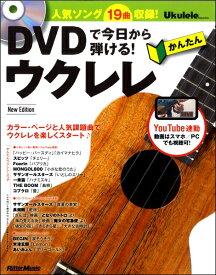 楽譜 DVDで今日から弾ける!かんたんウクレレNew Edition / リットーミュージック