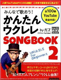 楽譜 みんなで歌おう!かんたんウクレレSONGBOOK2 byガズ / リットーミュージック