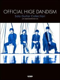 楽譜 Official髭男dism ソロギター曲集 模範演奏CD付 / ドレミ楽譜出版社