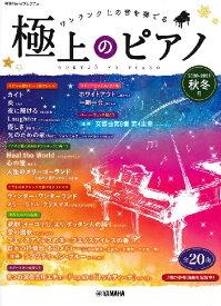 楽譜 月刊Pianoプレミアム 極上のピアノ2020−2021秋冬号 / ヤマハミュージックメディア