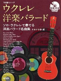 楽譜 TAB譜付スコア ウクレレ・洋楽バラード [模範演奏CD付] / ドレミ楽譜出版社