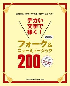 楽譜 デカい文字で弾く!フォーク&ニューミュージック200 / シンコーミュージックエンタテイメント