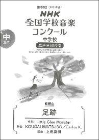 楽譜 第88回(2021年度)NHK全国学校音楽コンクール課題曲 中学校混声三部合唱 足跡(あしあと)※昨年度(2020 / NHK出版