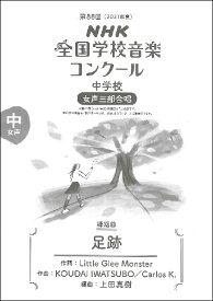 楽譜 第88回(2021年度)NHK全国学校音楽コンクール課題曲 中学校女声三部合唱 足跡(あしあと)※昨年度(2020 / NHK出版