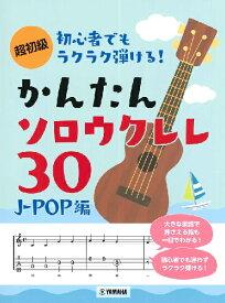楽譜 初心者でもラクラク弾ける! かんたんソロウクレレ30 〜J−POP編〜 / ヤマハミュージックメディア【予約商品】