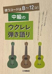 楽譜 使うコードは8〜12コ! 中級のウクレレ弾き語り / ヤマハミュージックメディア