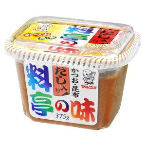 【 マルコメ だし入り 料亭の味 375g 】 味噌 みそ 味噌汁