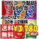 コカ・コーラ 160ml 缶 よりどり 2ケース 60本 (30本×2種類) 送料無料 | 選り取り コカコーラ ファンタ スプライト Qoo ジンジャエール | お中元 ギフト