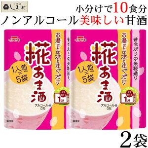 「糀あま酒 10食分(400g) 希釈タイプ」 甘酒 ノンアルコール 希釈 イチビキ 米麹 麹 メール便 送料無料 簡単調理