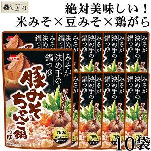 「 豚みそちゃんこ鍋 ストレート 750g 10袋 」イチビキ 鍋の素 鍋つゆ 鍋スープ 送料無料 まとめ買い 業務用