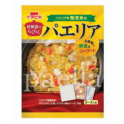 【炊飯器でらくらくパエリア2〜3人前】イチビキパエリアパエリアの素米炊飯器レトルトパエリアセット献立