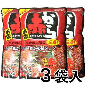 【赤から鍋スープ三番750g×3袋ストレートタイプ】 赤から 鍋 スープ 鍋の素 鍋のもと イチビキ ポイント消化