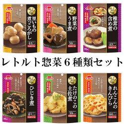 レトルト惣菜6種類セットおふくろの味メール便対応送料無料イチビキ化学調味料無添加|母の日