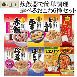 らくらく炊きたておこわ選り取り6袋セット(赤飯栗松茸山菜たけのこほたてとり五目)イチビキレトルト