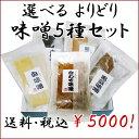 【しま村のこだわり味噌5種セット】 味噌 みそ 無添加 送料無料 セット 京都 しま村 お味噌の詰め合わせ よりどり5種 まとめ買い